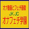 JKJCオナ動画とフェチ画・オナフェチ学園